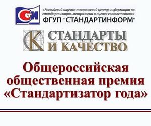 Премия «СТАНДАРТИЗАТОР ГОДА»