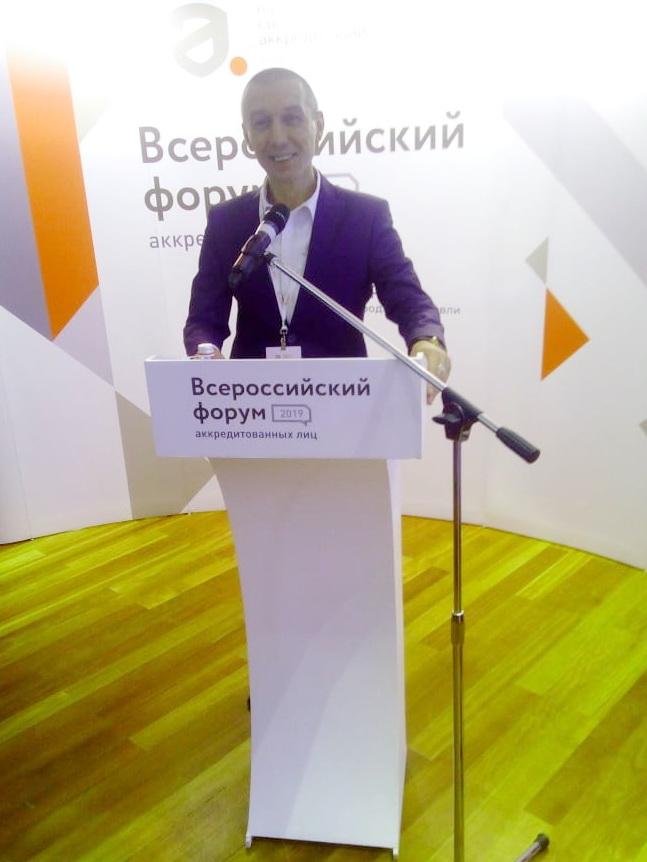 Форум аккредитованных лиц 2019