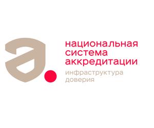 9 – 10 декабря Прошел форум аккредитованных лиц