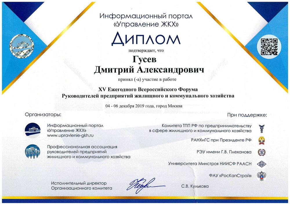 Форум ЖКХ-2019