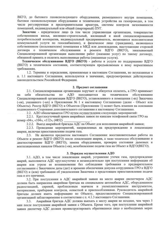 Соглашение по АДО с Межрегионгаз Ярославль