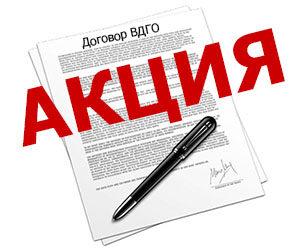 Акция на заключение договора ТО ВДГО и ВКГО в Санкт-Петербурге
