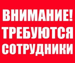 """Открыты вакансии """"Слесарь по ремонту и эксплуатации ВДГО"""" в городах Калуга, Коломна, Владимир, Иваново."""