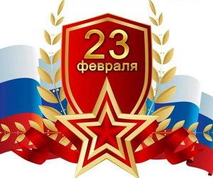 Поздравляем всех мужчин с 23 февраля – Днем Защитника Отечества!