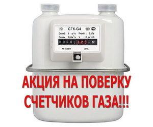 Акция на поверку счетчиков газа в Московской области до 1 июня!