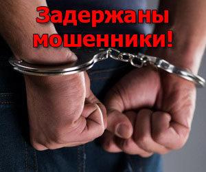 Задержаны мошенники, выдававшие себя за сотрудников ЖКХ-Сервис!