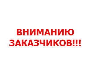 Внимание! Обращение к заказчикам генерального директора компании ООО «ГК ЖКХ-Сервис».