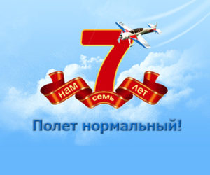 День рождение компании ЖКХ-Сервис