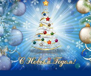 Поздравление с Новым 2021 годом и Рождеством, генерального директора ООО ГК ЖКХ-СЕРВИС