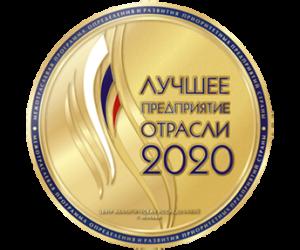 «Лучшее предприятие отрасли 2020» – Группа компаний ЖКХ-СЕРВИС