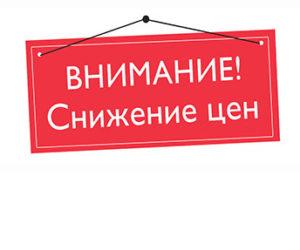 Цена на поверку снижена в Москве!