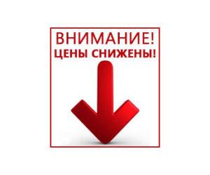Цена на поверку снижена в Санкт-Петербурге!