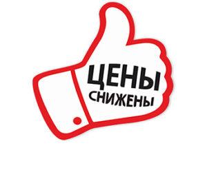 Цена на поверку снижена в Нижнем Новгороде!