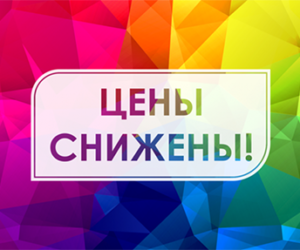 Цена на поверку снижена в Новосибирске!