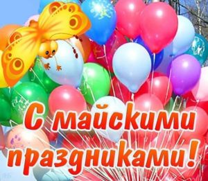 Режим работы ГК ЖКХ-СЕРВИС на майские праздники