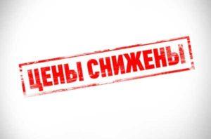 Цена на поверку снижена в Москве и Московской области!