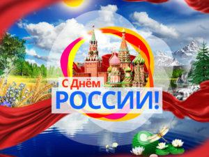 Режим работы ГК ЖКХ-СЕРВИС на День России 12-14 июня