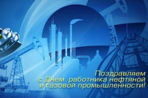5 сентября – День работников нефтяной и газовой промышленности!